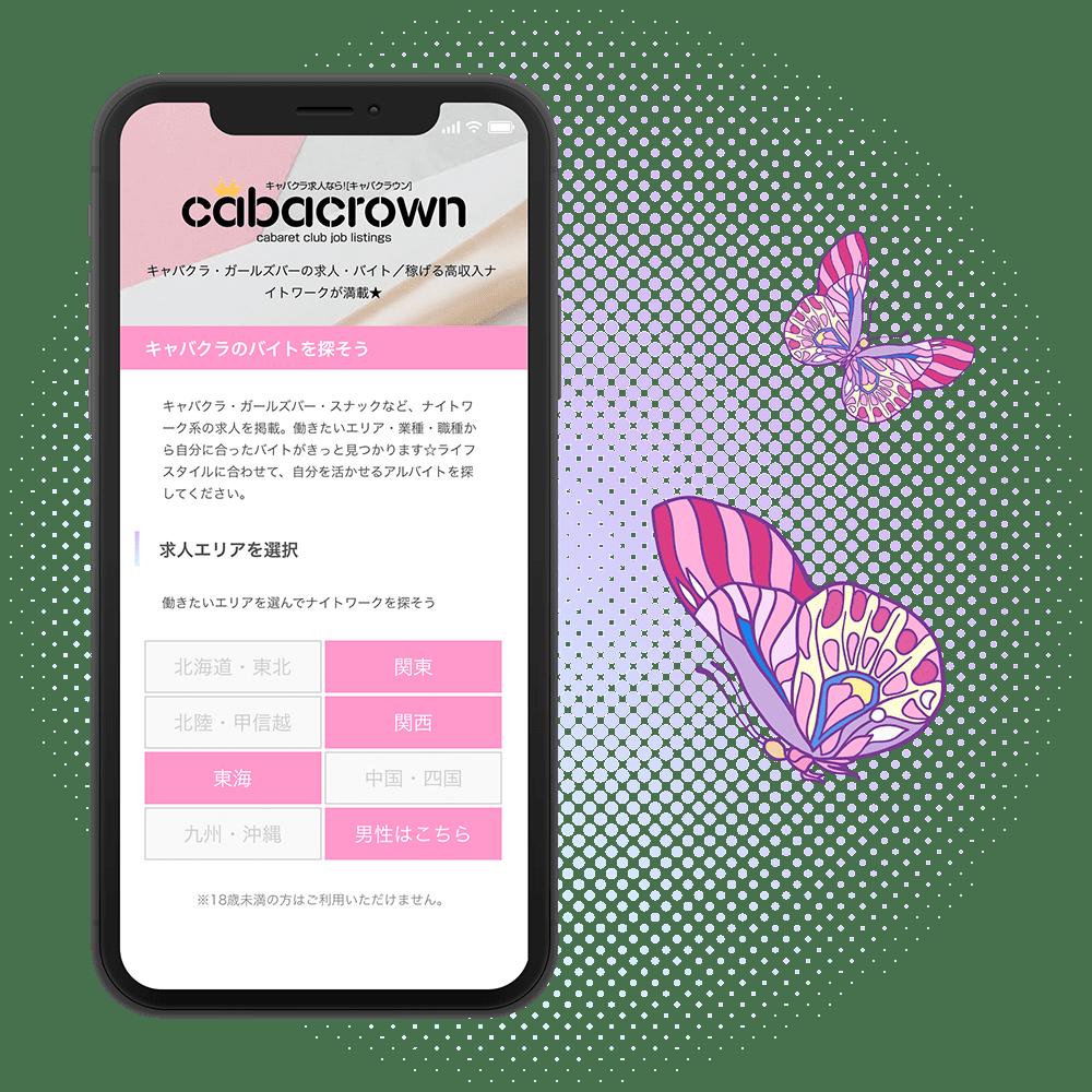 キャバクラウンのスマートフォン表示イメージ